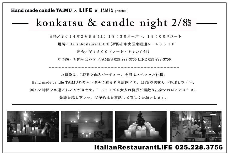 2014.2.8 (Sat) Konkatsu & candle night @LIFE_f0139898_230209.jpg