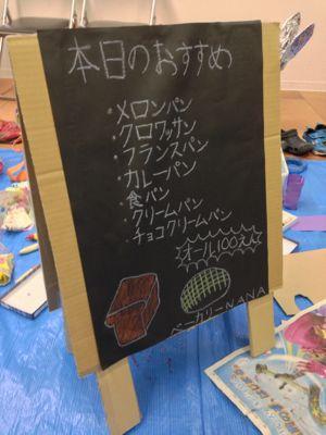 城陽教室〜お店のデザイン〜_f0215199_102970.jpg