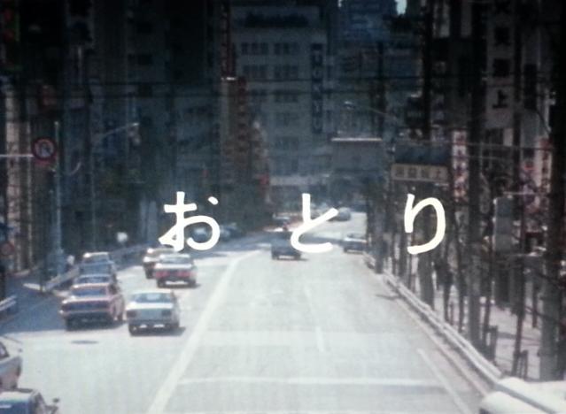 大都会PARTⅡ 第9話 おとり_b0042308_2323333.jpg