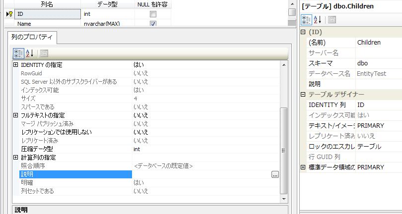 EntityFramework(CodeFirst)でマイグレーションで説明情報を登録する_a0007210_23303523.png