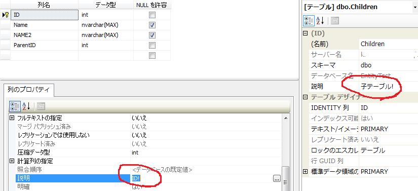 EntityFramework(CodeFirst)でマイグレーションで説明情報を登録する_a0007210_2331692.png