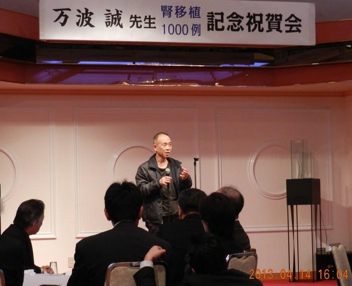 万波誠医師  腎移植1000例達成記念祝賀会_e0163726_15244572.jpg