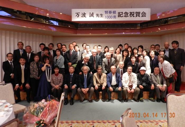 万波誠医師  腎移植1000例達成記念祝賀会_e0163726_15284882.jpg