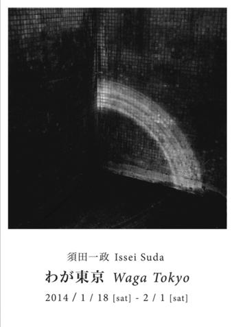 須田一政氏 展覧会「わが東京」_b0187229_2148288.png