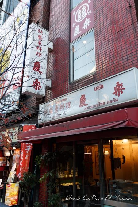 有楽町ランチ 広東料理 慶楽 定番三品 其の一 上湯炒飯_b0133053_0305277.jpg
