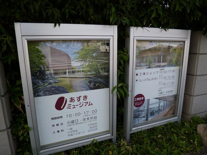 御座候 @ あずきミュージアム店_e0024756_02503395.jpg
