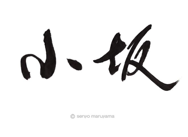 筆文字ロゴ 表札文字18_e0238166_17102184.jpg