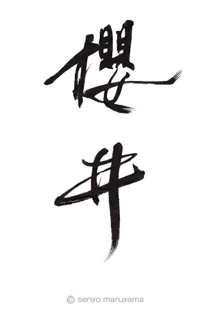 筆文字ロゴ  表札文字19_e0238166_17431298.jpg