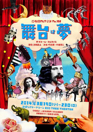 劇団NLT『舞台は夢』FLYER_b0156872_14232337.jpg