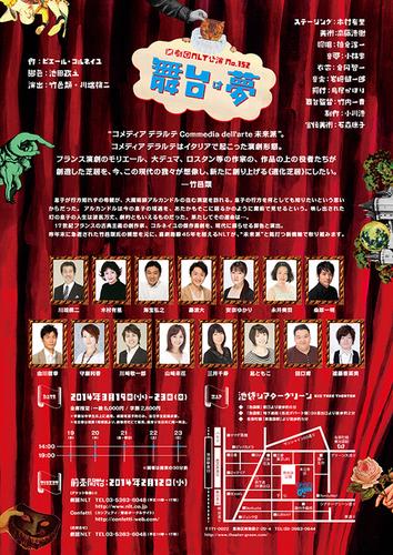 劇団NLT『舞台は夢』FLYER_b0156872_1425695.jpg