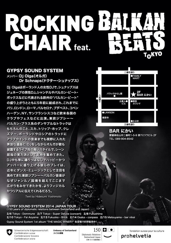ROCKING CHAIR ft BALKAN BEATS TOKYO_d0181776_12451047.jpg