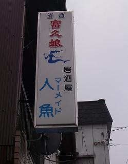 居酒屋マーメイド_e0064783_21292771.jpg