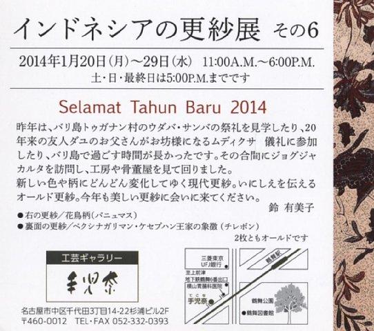 インドネシアの更紗展_b0075489_0512619.jpg