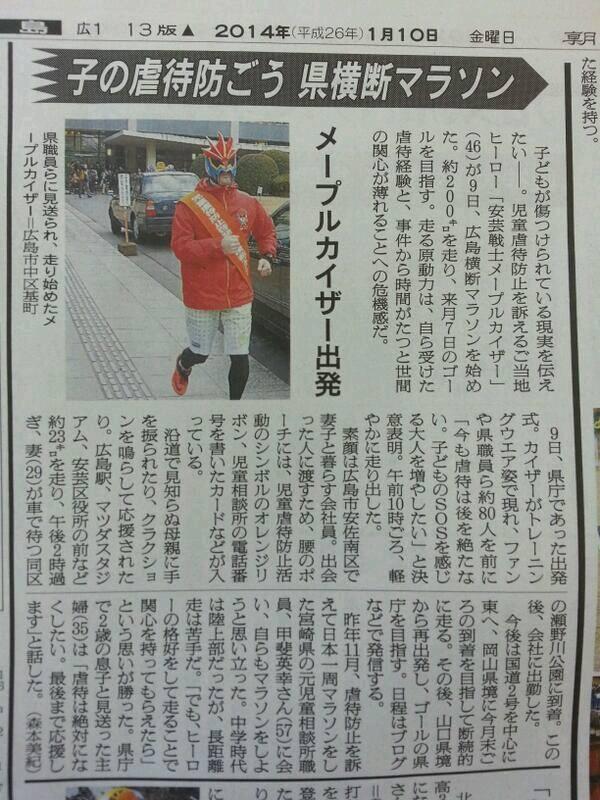 児童虐待防止啓発 広島横断マラソン の巻_f0236990_7431845.jpg