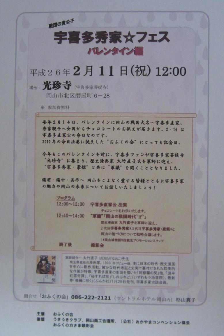 2/11/2014 (祝) 軍議開催! _d0179392_1638353.jpg