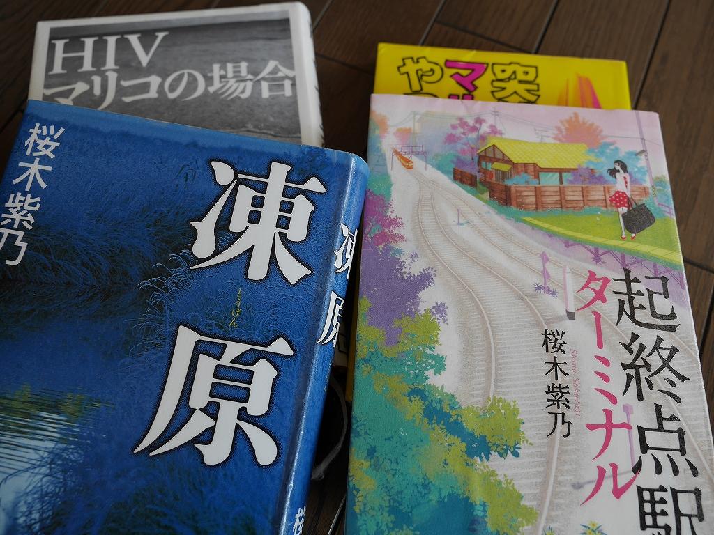 桜木紫乃の小説_f0138096_1513871.jpg