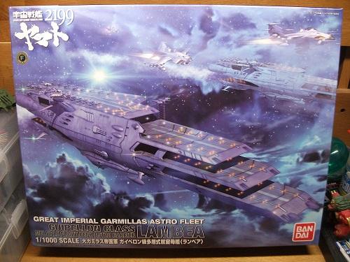 1/1000 ガイペロン級多層式航宙母艦(ランベア)_f0205396_1225484.jpg