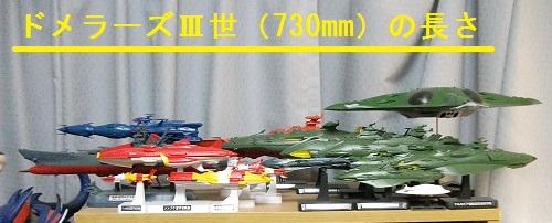 1/1000 ガイペロン級多層式航宙母艦(ランベア)_f0205396_1228505.jpg