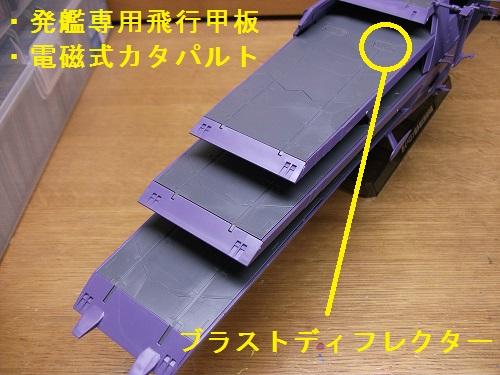 1/1000 ガイペロン級多層式航宙母艦(ランベア)_f0205396_1241340.jpg