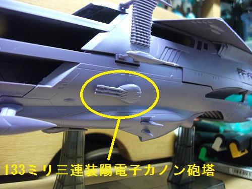 1/1000 ガイペロン級多層式航宙母艦(ランベア)_f0205396_1242241.jpg