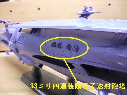 1/1000 ガイペロン級多層式航宙母艦(ランベア)_f0205396_12422641.jpg