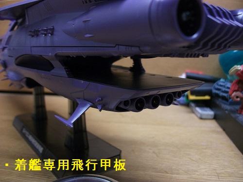 1/1000 ガイペロン級多層式航宙母艦(ランベア)_f0205396_12425146.jpg