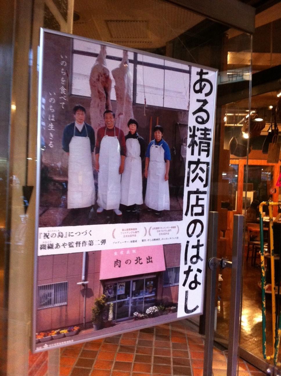 映画「ある精肉店のはなし」を観てきた_d0122797_2315281.jpg