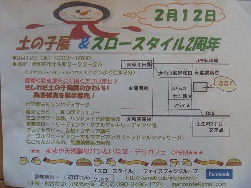 水曜カフェ2周年記念イベント_a0242500_16114654.jpg