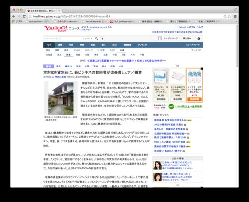 【掲載情報】神奈川新聞 / Yahoo! ニュース_f0201310_1224547.png