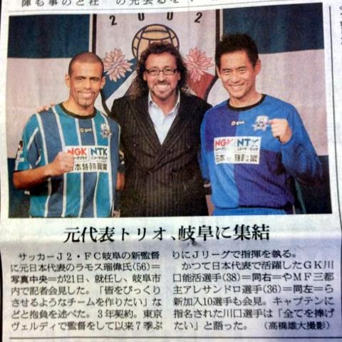 FC岐阜 朝日新聞_d0063218_141395.jpg