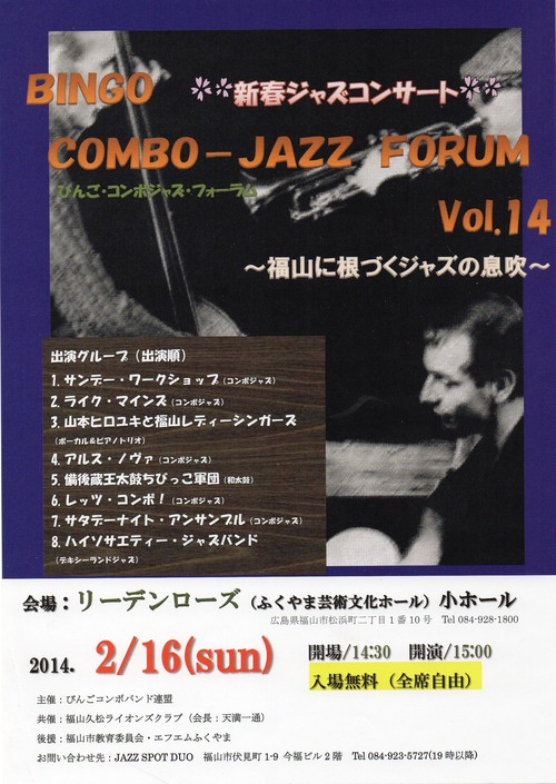 ジャズ・コンサート_a0072623_1011953.jpg