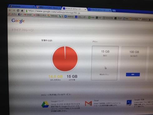 グーグルの容量が...._d0085634_1943981.jpg