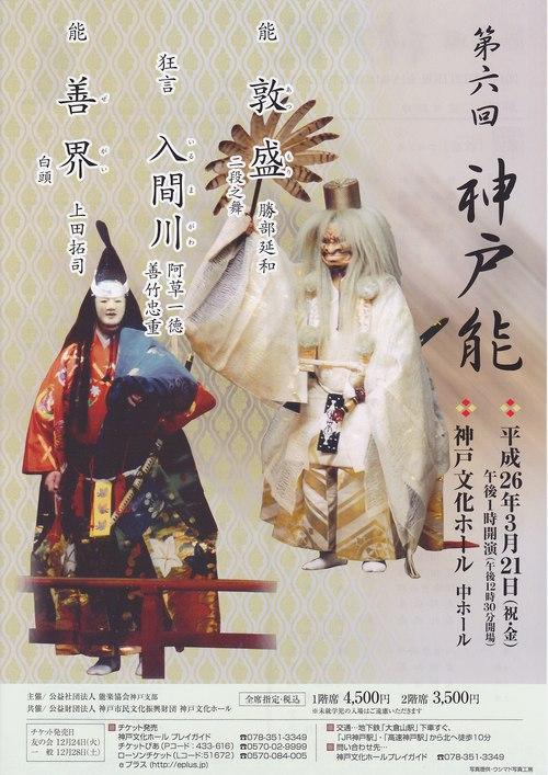 神戸能_e0227436_17272935.jpg