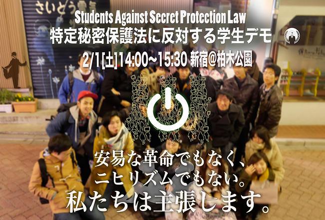 秘密保護法廃止 老若男女による抗議3連発_c0024539_12442796.jpg
