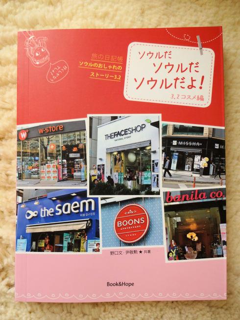 9月 ソウル旅行 その4「Dr.Jart+」ドクタージャルトのBBクリーム&コスメ管理が出来る本!!_f0054260_16383020.jpg