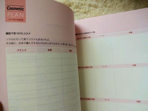 9月 ソウル旅行 その4「Dr.Jart+」ドクタージャルトのBBクリーム&コスメ管理が出来る本!!_f0054260_1639236.jpg