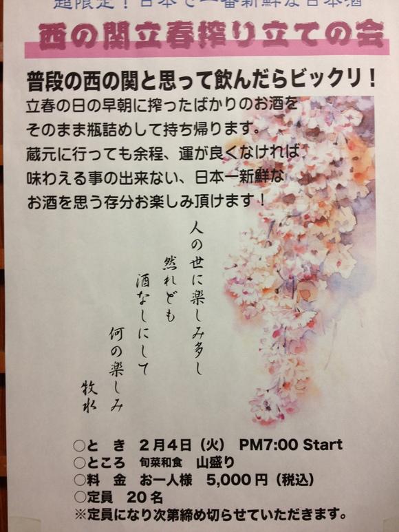 第11回美酒美食の会_c0253669_17162578.jpg