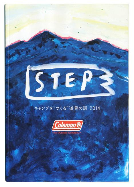 2014コールマンカタログ『step』_c0154575_1222720.jpg