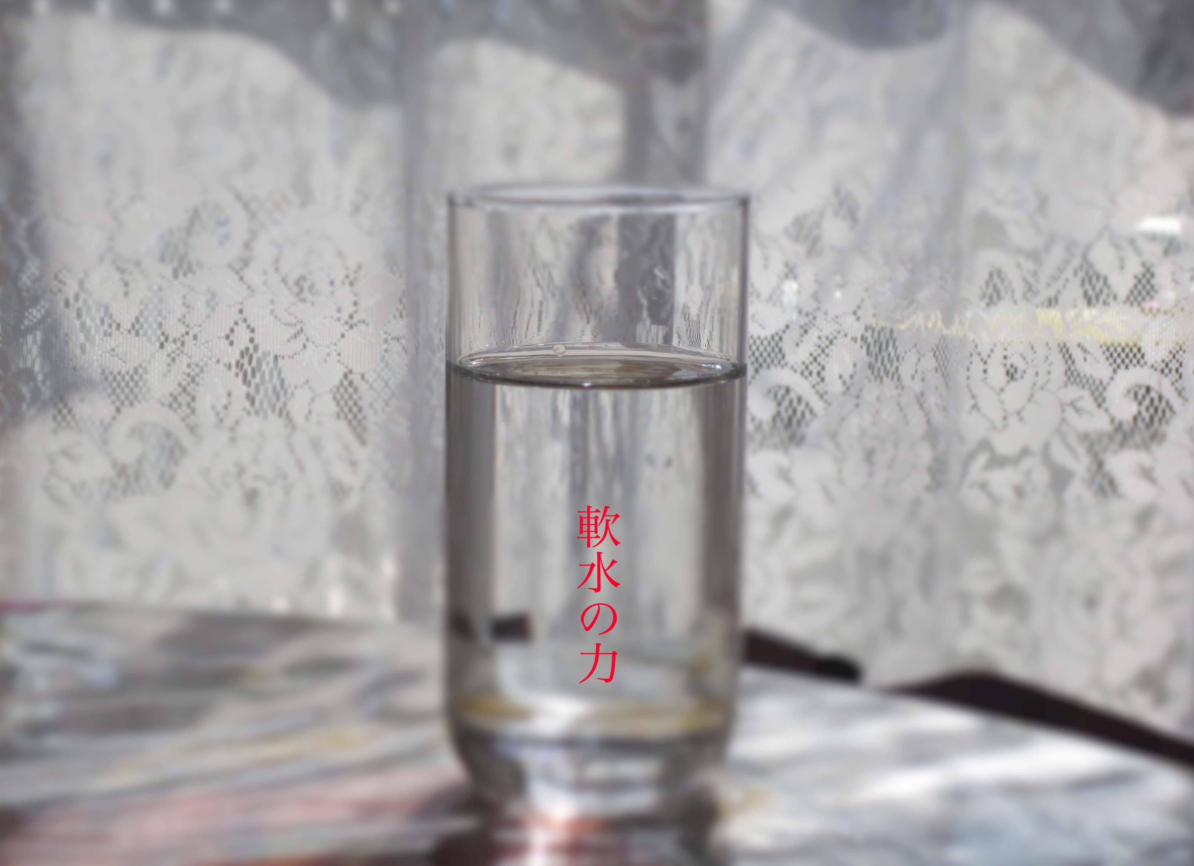 軟水の力を実感してます@日本滞在2014_c0179785_23221099.jpg