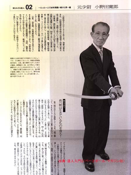 小野田寛郎さん永眠(享年91歳) : セルリアン☆ブルー