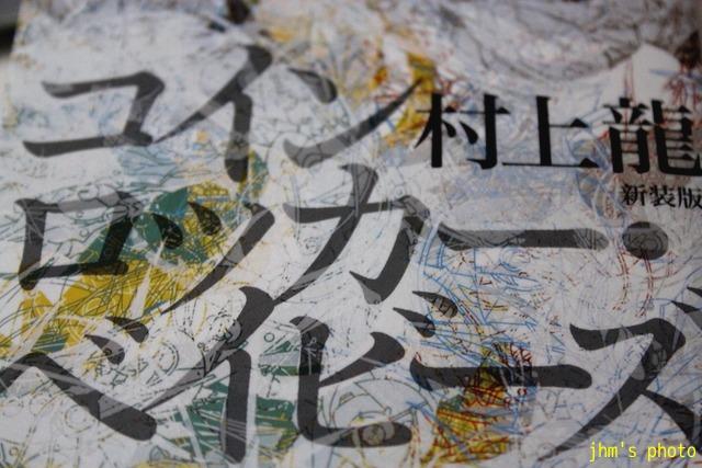 龍と春樹、ふたりの村上_a0158797_2344293.jpg