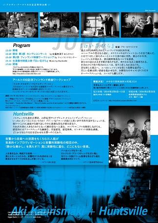 Huntsville 日本ツアー開始まで一週間を切る - インタヴュー記事_e0081206_11503649.jpg