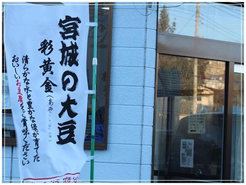 街の豆腐屋さん_c0141025_1672743.jpg