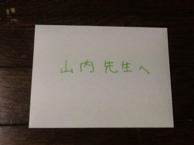 プレゼント_e0130334_43370.jpg