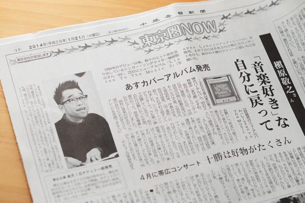 槇原敬之さん〜十勝毎日新聞_b0175635_195273.jpg