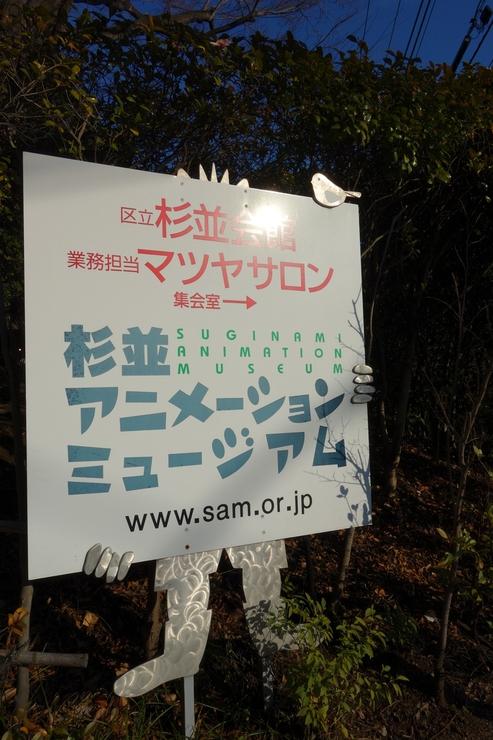 西荻窪をぶらぶら その5~杉並アニメーションミュージアム_a0287336_2225891.jpg
