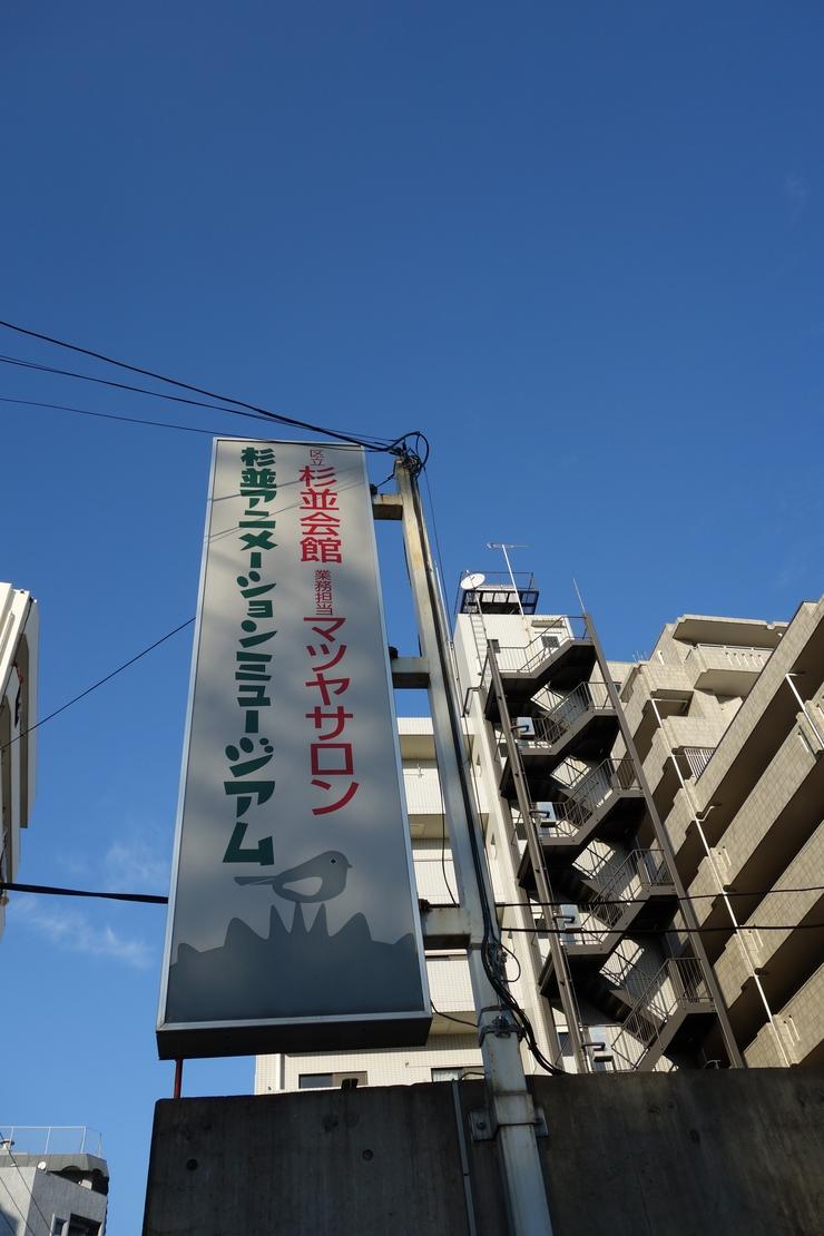 西荻窪をぶらぶら その5~杉並アニメーションミュージアム_a0287336_22402100.jpg