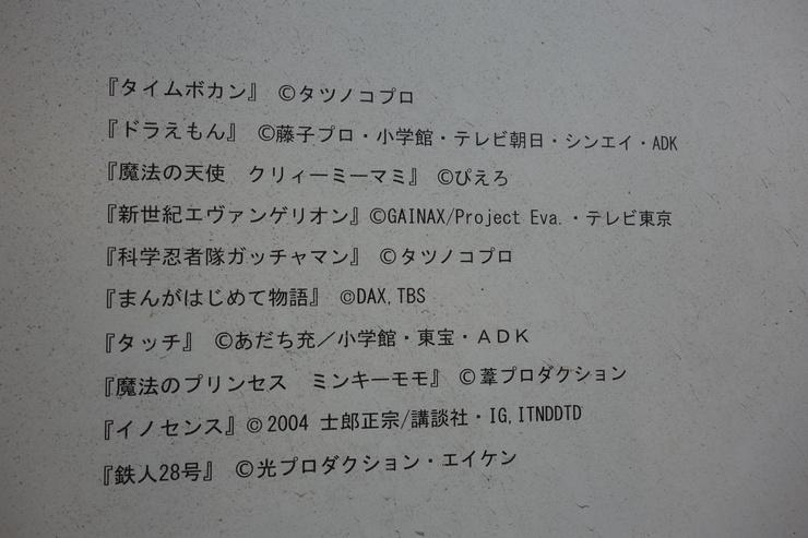 西荻窪をぶらぶら その5~杉並アニメーションミュージアム_a0287336_2250491.jpg