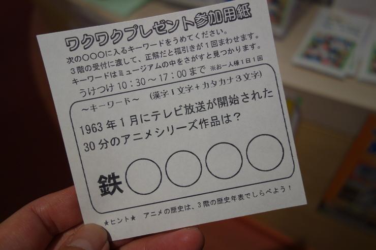 西荻窪をぶらぶら その5~杉並アニメーションミュージアム_a0287336_2313281.jpg