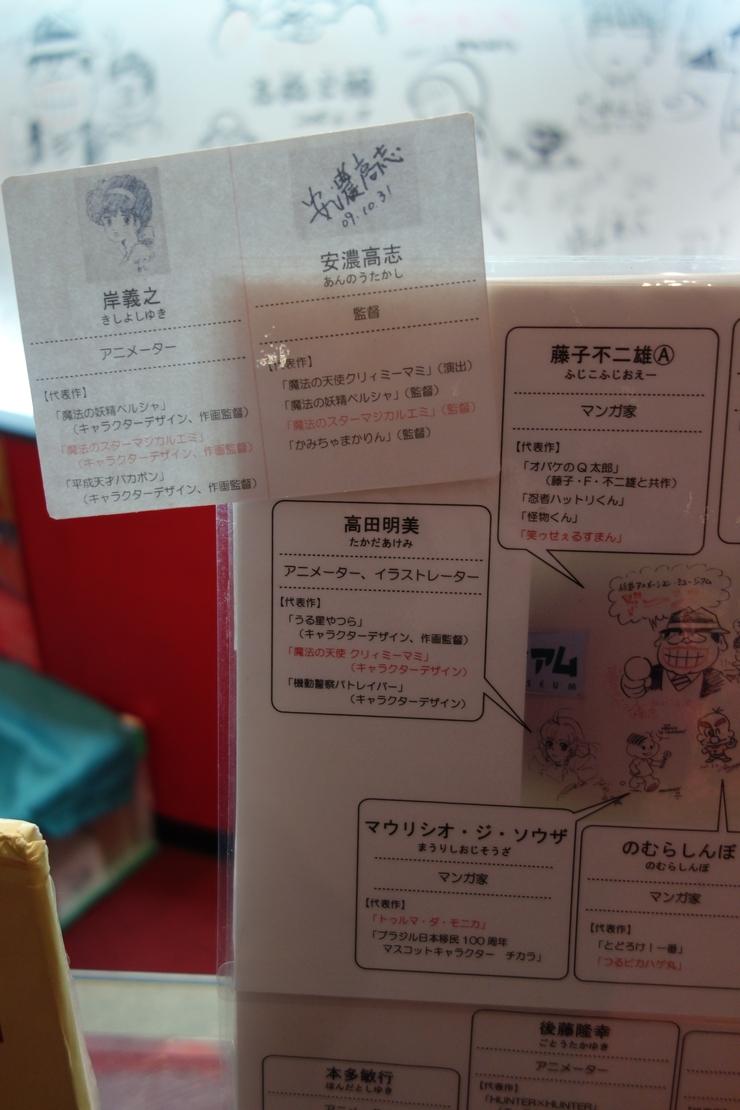 西荻窪をぶらぶら その5~杉並アニメーションミュージアム_a0287336_23222914.jpg